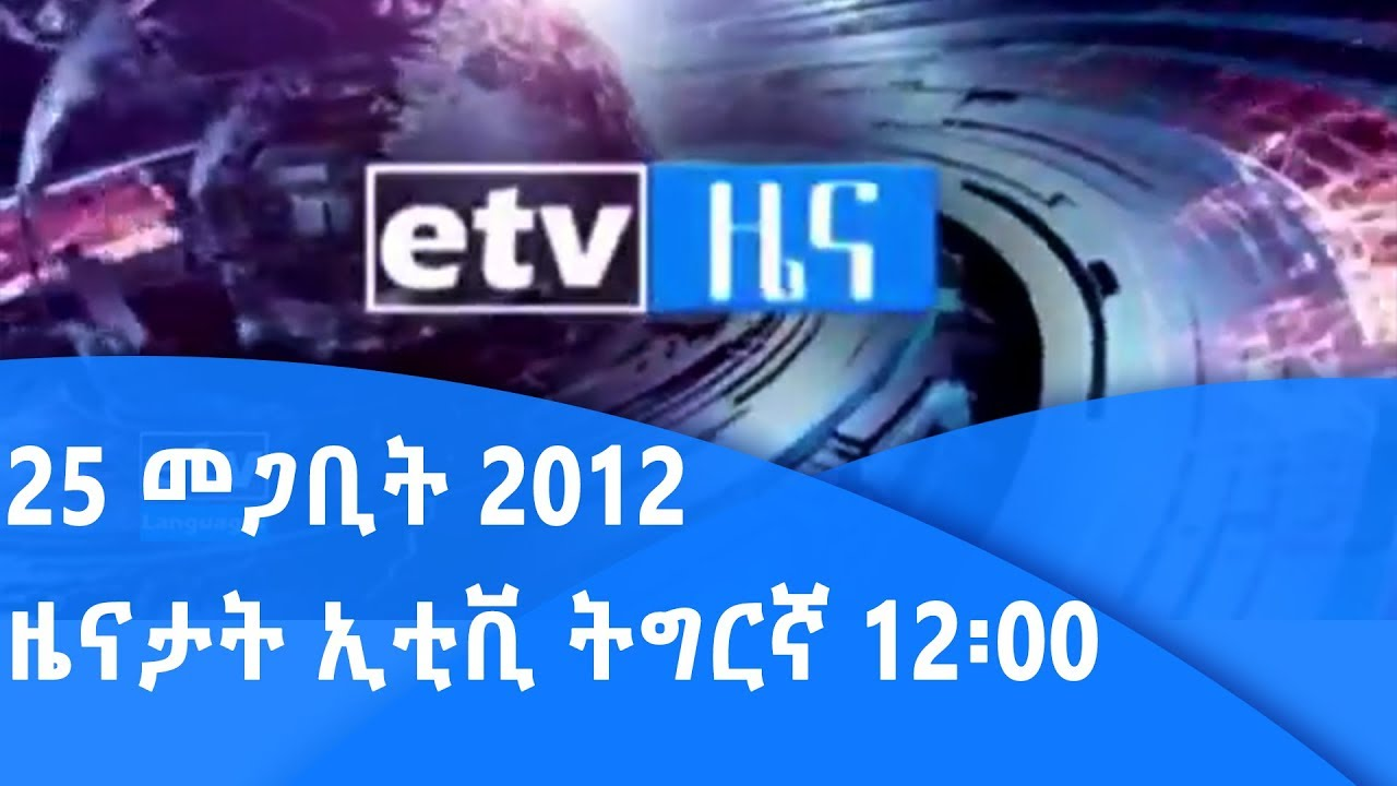 #etv 25 መጋቢት 2012 ዓ/ም ዜናታት ኢቲቪ ትግርኛ 12፡00