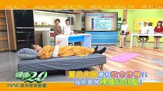 """健康2.0 2018/6/24(日)21:00- 夏日炎炎""""不好眠""""當心失眠導致""""過勞危機""""?!精彩預告"""