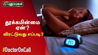 Doctor On Call 25-02-2020 Puthuyugam Tv