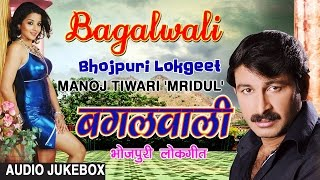 BAGALWALI | BHOJPURI LOKGEET AUDIO SONGS JUKEBOX | SINGER - MANOJ TIWARI | HAMAARBHOJPURI