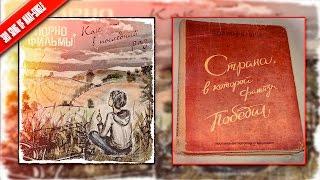 ПОРНОФИЛЬМЫ — ПЕСЕНКА-АНТИУТОПИЯ О ФАШИЗМЕ [THIRD SONG OF MAXI-SINGLE] | 2016
