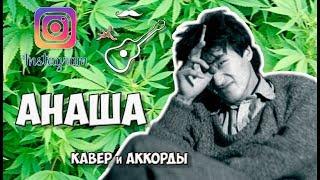 ВИКТОР ЦОЙ - АНАША (аккорды) cover by Играй, как Бенедикт!