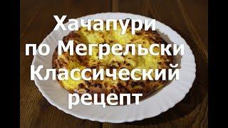 Хачапури по Мегрельски   Классический рецепт приготовления с дегустацией результата