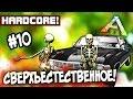 ARK: Survival Evolved (HARDCORE) - Сверхъестественное!  - Ловцы снов! #10