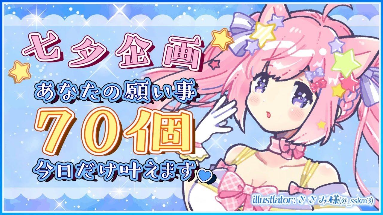 【七夕】みんなの願いを70個叶える【#愛宮みるく/のりプロ所属】