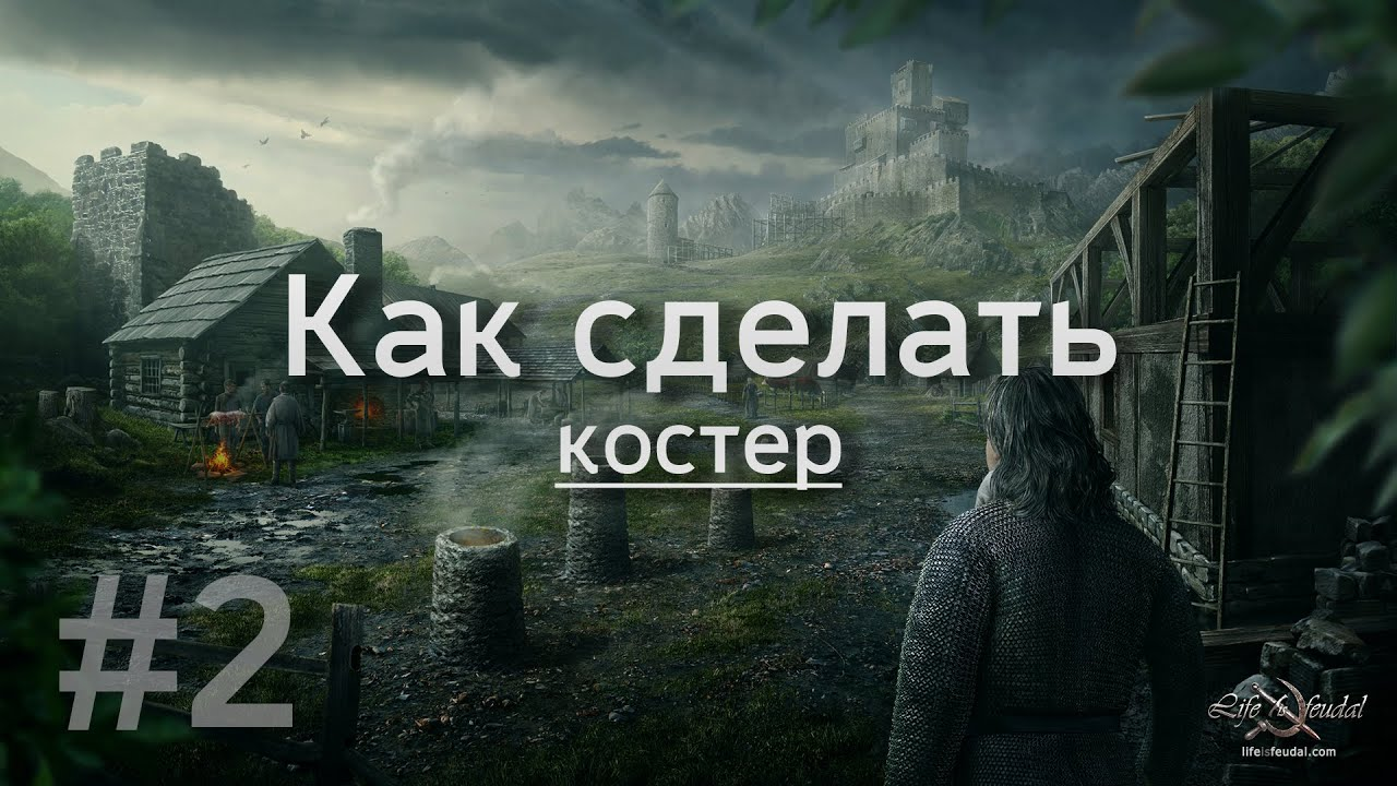 Life is feudal your own версия 0.2.0.0 ролевая игра city