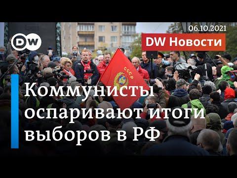 Как Кремль давит на коммунистов за то, что те оспаривают итоги выборов в Думу. DW Новости (06.10.21)