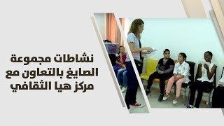 نشاطات مجموعة الصايغ بالتعاون مع مركز هيا الثقافي