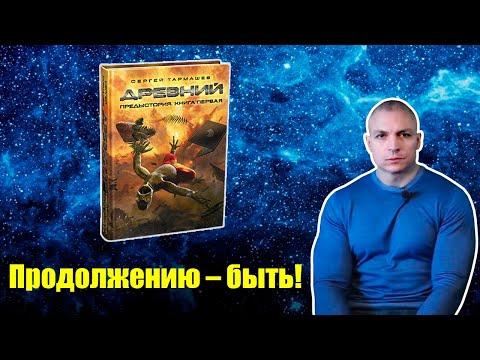 📙 Продолжению «Предыстории Древнего» быть!  (Сергей Тармашев)