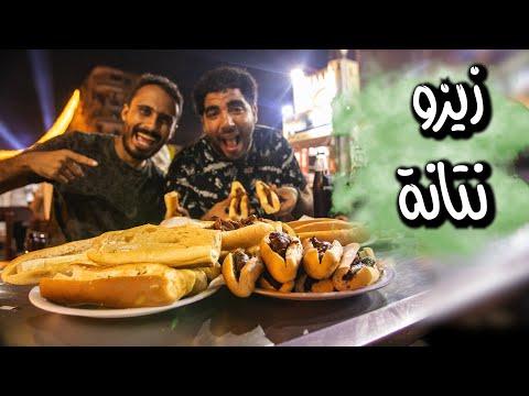 'زيزو نتانه' أشهر محل في أكل الشوارع المصري 🥖🇪🇬