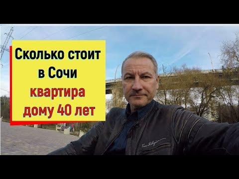 🔴🔴Сколько СТОИТ квартира КОТОРОЙ 40 лет ? Вторичка в Сочи на Мацесте.
