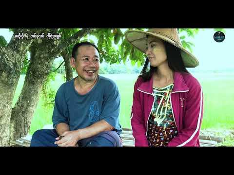 မုဆိုးဖို နဲ့ တစ္ခုလပ္ တို့ရဲံအခ ်စ္ / Official / Short Movie /Myanmar thumbnail