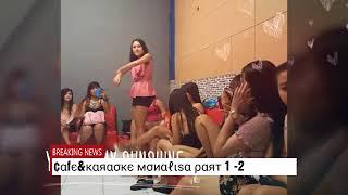 Cafe and karaoke Monalisa  2 demak