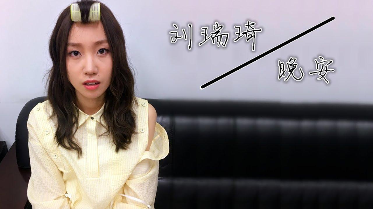 劉瑞琦Richael【晚安】字幕版 - YouTube