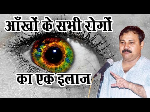 Rajiv Dixit - 100% Guaranteed Home Cure For Cataract , Colorblindness, Nightblindness