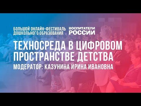 #10 Техносреда в цифровом пространстве детства  /  Фестиваль «Воспитатели России»
