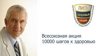 Здоровье - 10000 шагов