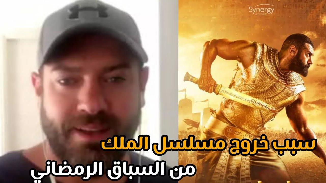 سبب ايقاف مسلسل الملك ل عمرو يوسف في رمضان ٢٠٢١