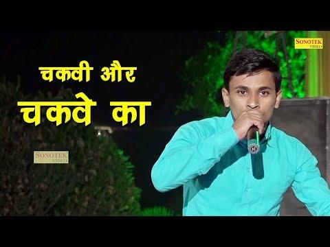 चकवी और चकवे का   Chakvi Aur Chakve Ka   Rewala Maharajpur Faridabad Ragni Compitition