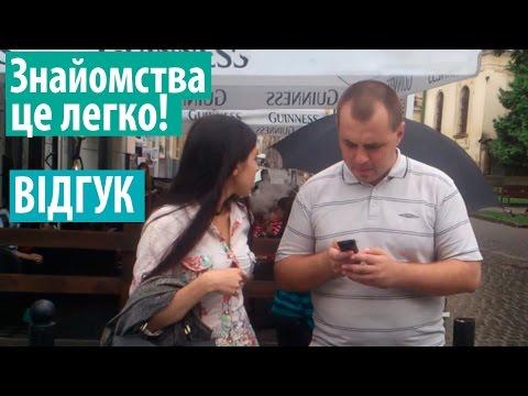 Знакомства Львов. Бесплатный сайт знакомств онлайн в Львове