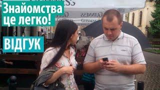 "Пикап Львов / отзыв о тренинге /  ""Знакомства как привычка""."