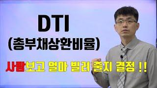 #27 [너무쉬운 금융용어 경제용어 27] DTI (총부채상환비율) : 사람보고 얼마 빌려줄 지 결정