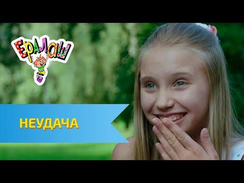 Ералаш Неудача (Выпуск №328)