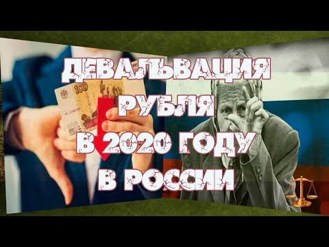 Девальвация рубля в 2020 году в России, последние новости