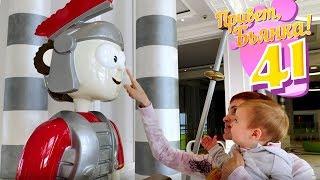 Бьянка и Маша Капуки исследуют новый отель для детей