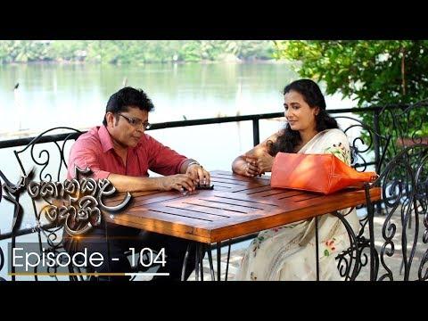 Konkala Dhoni   Episode 104 - (2018-03-30)   ITN