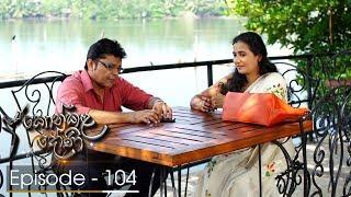 Konkala Dhoni | Episode 104 - (2018-03-30) | ITN Thumbnail
