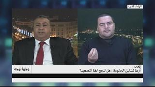 المغرب.. أزمة تشكيل الحكومة : هل تنجح لغة التصعيد؟