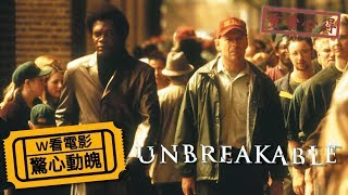 W看電影_驚心動魄(Unbreakable, 不死劫)_重雷心得