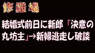 結婚式の前日に新郎が『決意の丸坊主』→新婦逃走し破談に チャンネル登...
