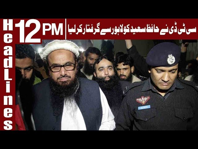 Hafiz Saeed in Big Trouble | Headlines 12 PM | 17 July 2019 | Express News