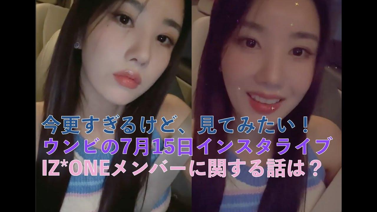 [IZ*ONE、日本語字幕] ウンビの7月15日インスタライブ配信、IZ*ONEメンバーに関する話は?+簡単な韓国語講座