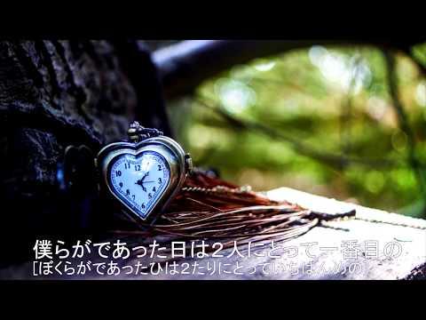 Wherever You Are - ONE OK ROCK (hiragana lyrics)