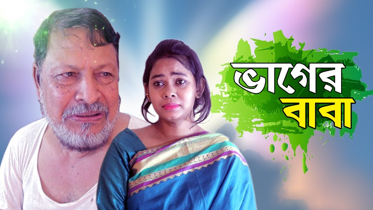 Bhager Baba । ভাগের বাবা । New Bangla Natok 2020 । Father's Day । STM