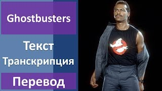 Ray Parker Jr Ghostbusters текст перевод транскрипция