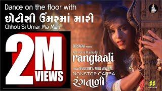 Chhoti Si Umar Ma Mari | Rangtaali 2017 | Aishwarya Majmudar | Music: Maulik Mehta, Rahul Munjariaya
