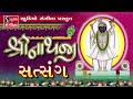 Best Shrinathji Songs Collection || Beautiful Shrinathji - Krishna Bhajans ||