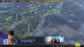 信長之野望-大志PK 1589年小田原征伐上級 相馬義胤傳-004-豐臣包圍網