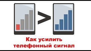 Как усилить телефонный сигнал МТС, Билайн, Мегафон, Теле2 и т.д.