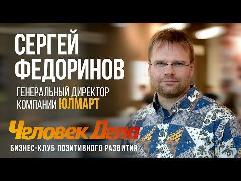 ВСЕ БИЗНЕС-СЕКРЕТЫ Сергея Федоринова (Юлмарт) | ЧеловекДела