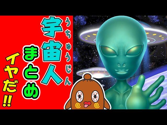 宇宙人動画まとめ 宇宙人ホラー 【こんな○○はイヤだ】 雑学