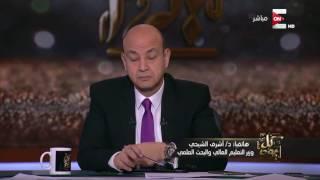 كل يوم - مبادرة د. أشرف الشيحي وزير التعليم العالي والبحث العلمي بخصوص مستشفى أبو الريش