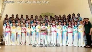 香港德望學校歌詠團《夏日加國音樂之旅》