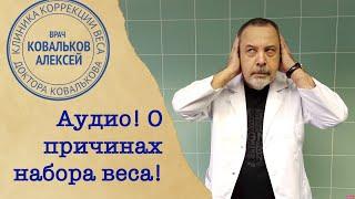 Диетолог Алексей Ковальков о причинах набора веса и правилах похудения