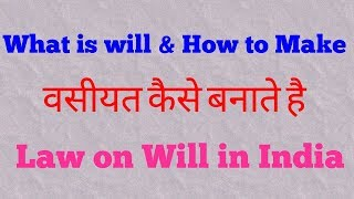 How to write a Will | वसीयत के नियम और कानून | Procedure for will in India