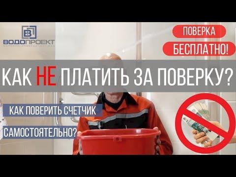 Как заказать поверку счетчиков воды москва